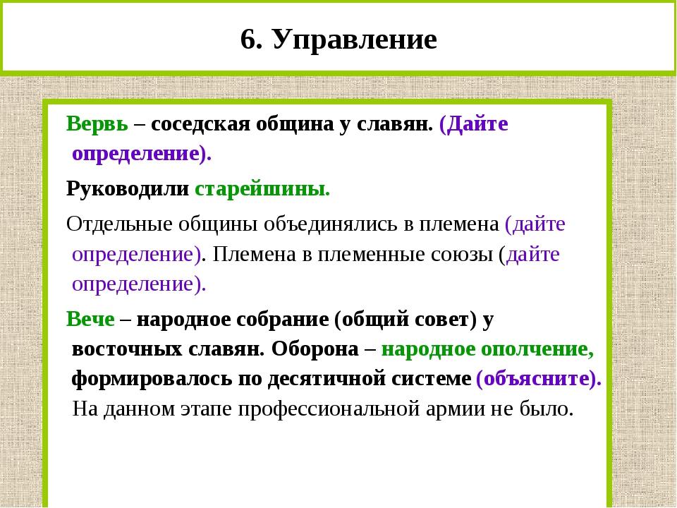 6. Управление Вервь – соседская община у славян. (Дайте определение). Руковод...