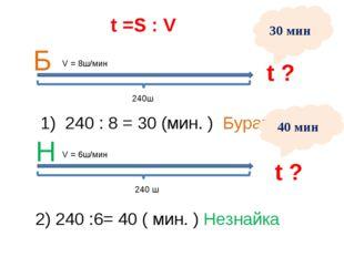 t =S : V 1) 240 : 8 = 30 (мин. ) Буратино t ? t ? 2) 240 :6= 40 ( мин. ) Незн