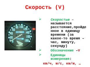 Скорость (V) Скоростью –называется расстояние,пройденное в единицу времени (з