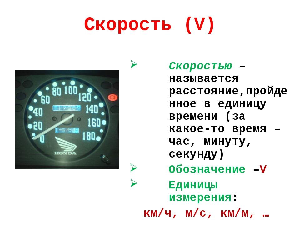 Скорость (V) Скоростью –называется расстояние,пройденное в единицу времени (з...