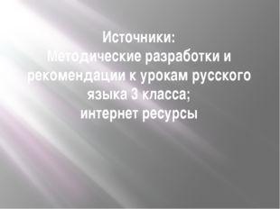 Источники: Методические разработки и рекомендации к урокам русского языка 3 к
