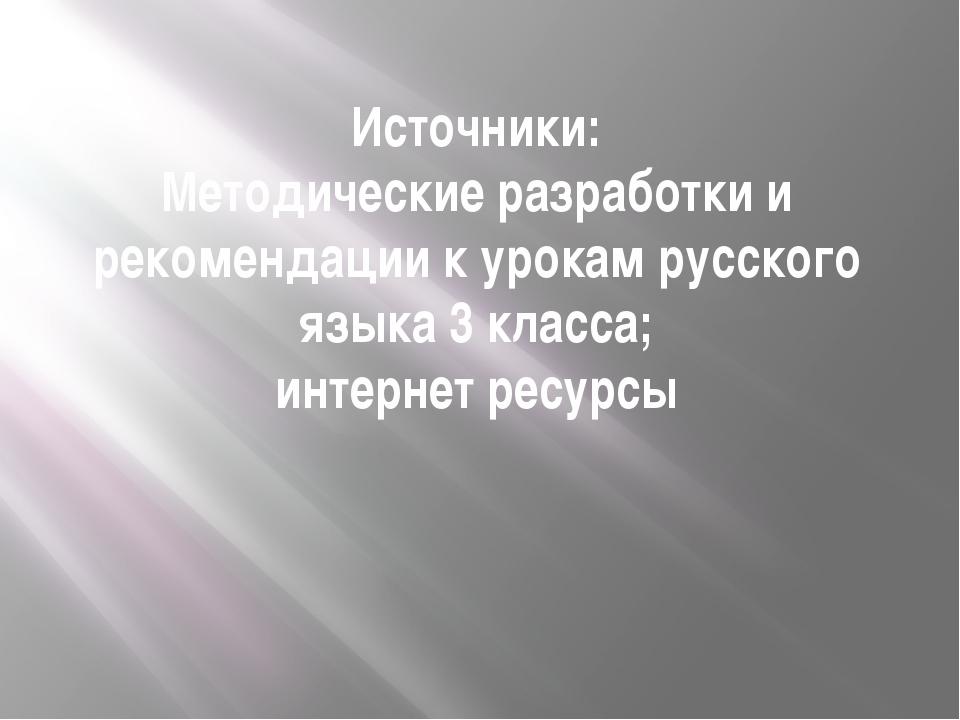 Источники: Методические разработки и рекомендации к урокам русского языка 3 к...