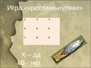 Игра «крестики-нулики» Х – да 0 - нет 1 2 3 4 5 6 7 8 9