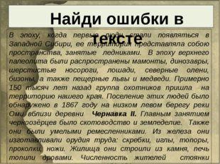 Найди ошибки в тексте В эпоху, когда первые люди стали появляться в Западной