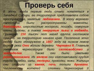 Проверь себя В эпоху, когда первые люди стали появляться в Западной Сибири, е
