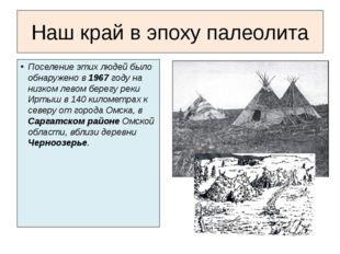 Поселение этих людей было обнаружено в 1967 году на низком левом берегу реки