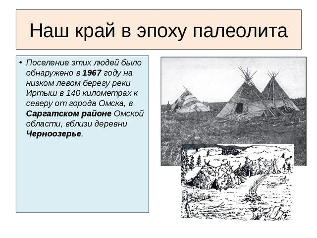 Поселение этих людей было обнаружено в 1967 году на низком левом берегу реки...