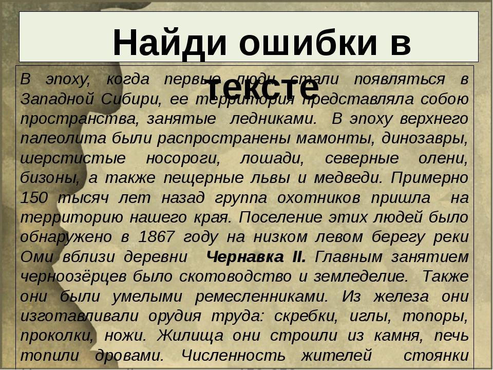 Найди ошибки в тексте В эпоху, когда первые люди стали появляться в Западной...