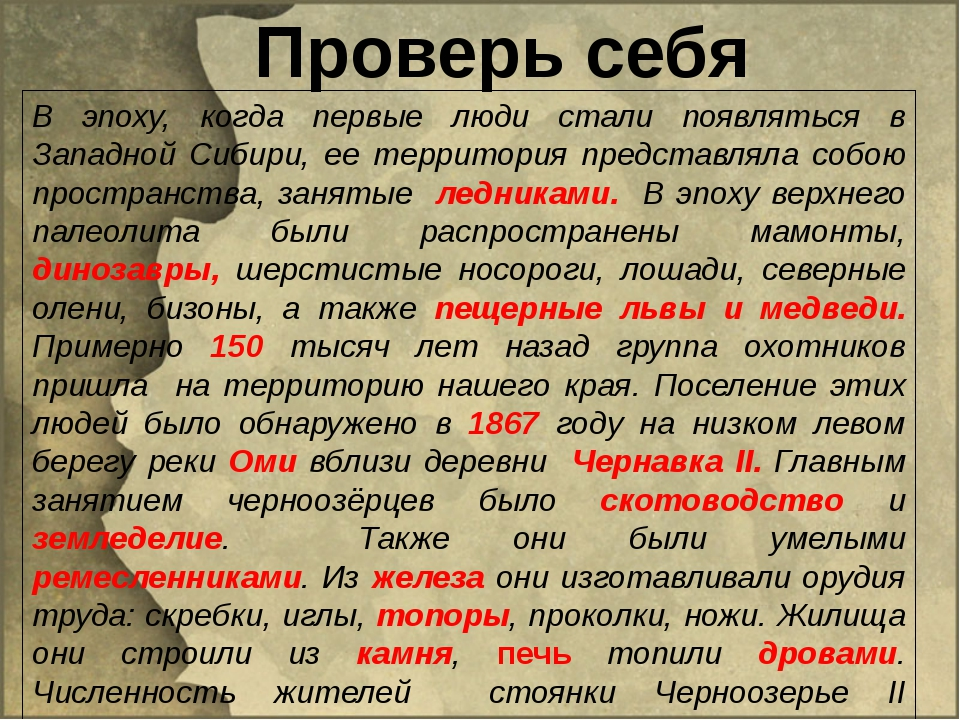 Проверь себя В эпоху, когда первые люди стали появляться в Западной Сибири, е...