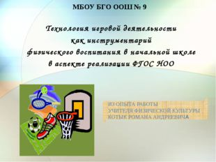 МБОУ БГО ООШ № 9 Технология игровой деятельности как инструментарий физическо