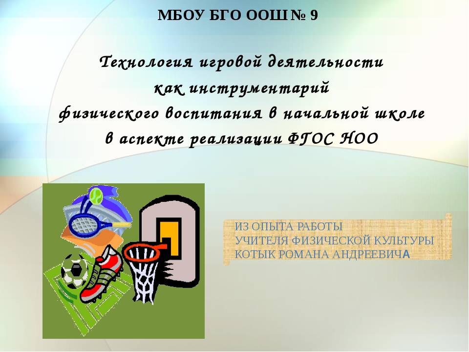 МБОУ БГО ООШ № 9 Технология игровой деятельности как инструментарий физическо...