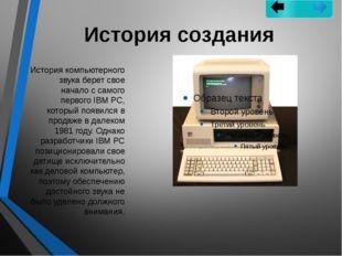 История создания По мере распространения IBM PC морально устаревшему PC Speak