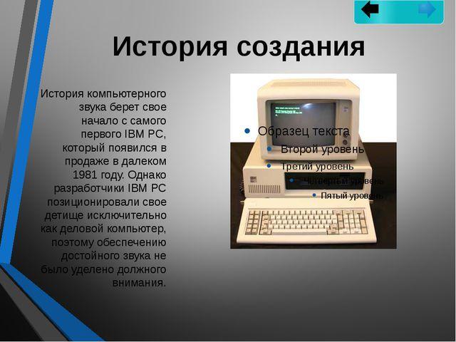 История создания По мере распространения IBM PC морально устаревшему PC Speak...