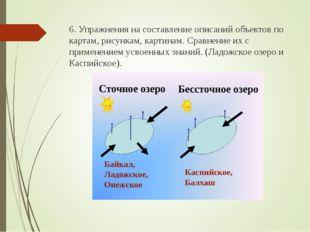 6. Упражнения на составление описаний объектов по картам, рисункам, картинам.