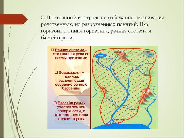 5. Постоянный контроль во избежание смешивания родственных, но разрозненных п...