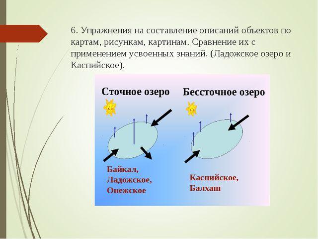 6. Упражнения на составление описаний объектов по картам, рисункам, картинам....