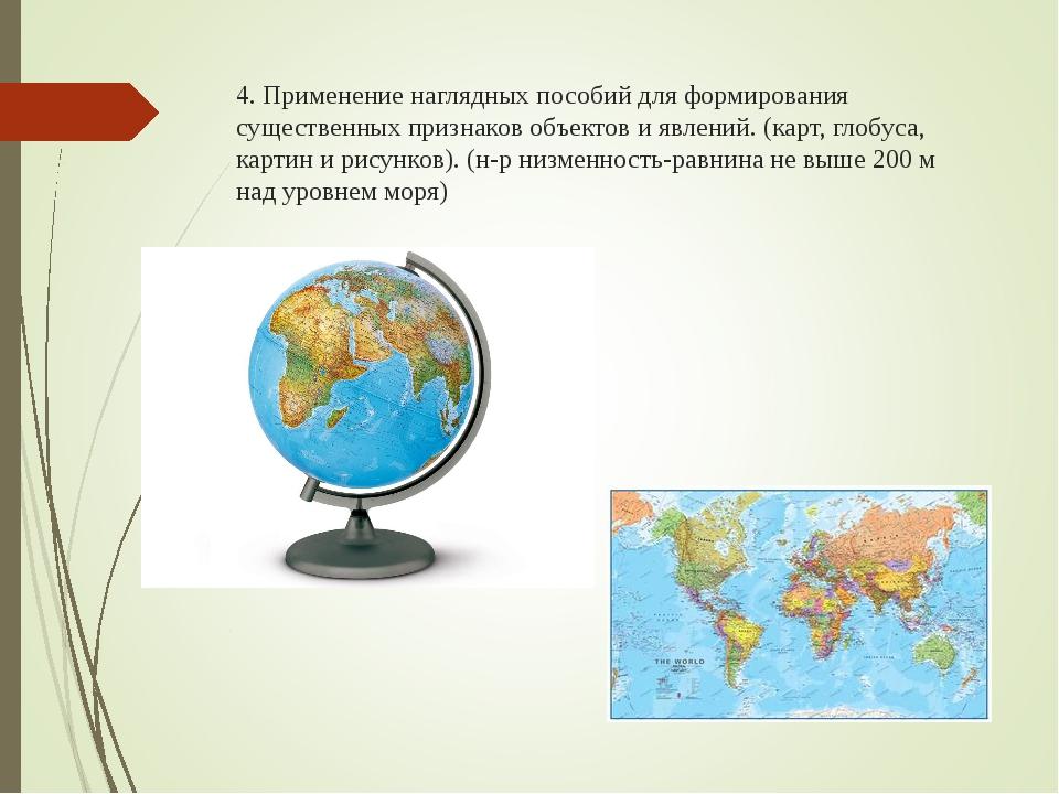 4. Применение наглядных пособий для формирования существенных признаков объек...