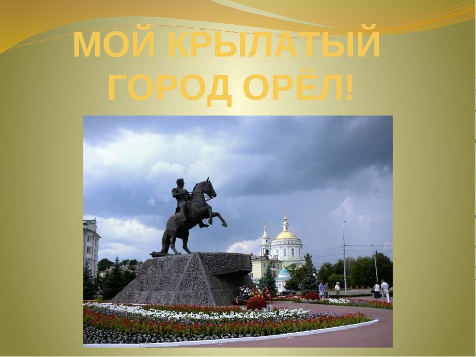 МОЙ КРЫЛАТЫЙ ГОРОД ОРЁЛ!