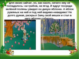 Ходил Заяц с мешком по лесу, искал грибы, ягоды для своих зайчат, но, как наз