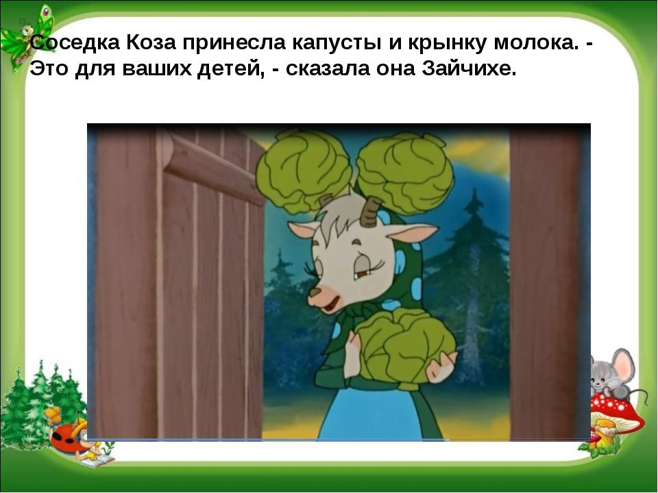 Соседка Коза принесла капусты и крынку молока. - Это для ваших детей, - сказа...
