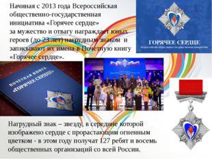 Начиная с 2013 года Всероссийская общественно-государственная инициатива «Го
