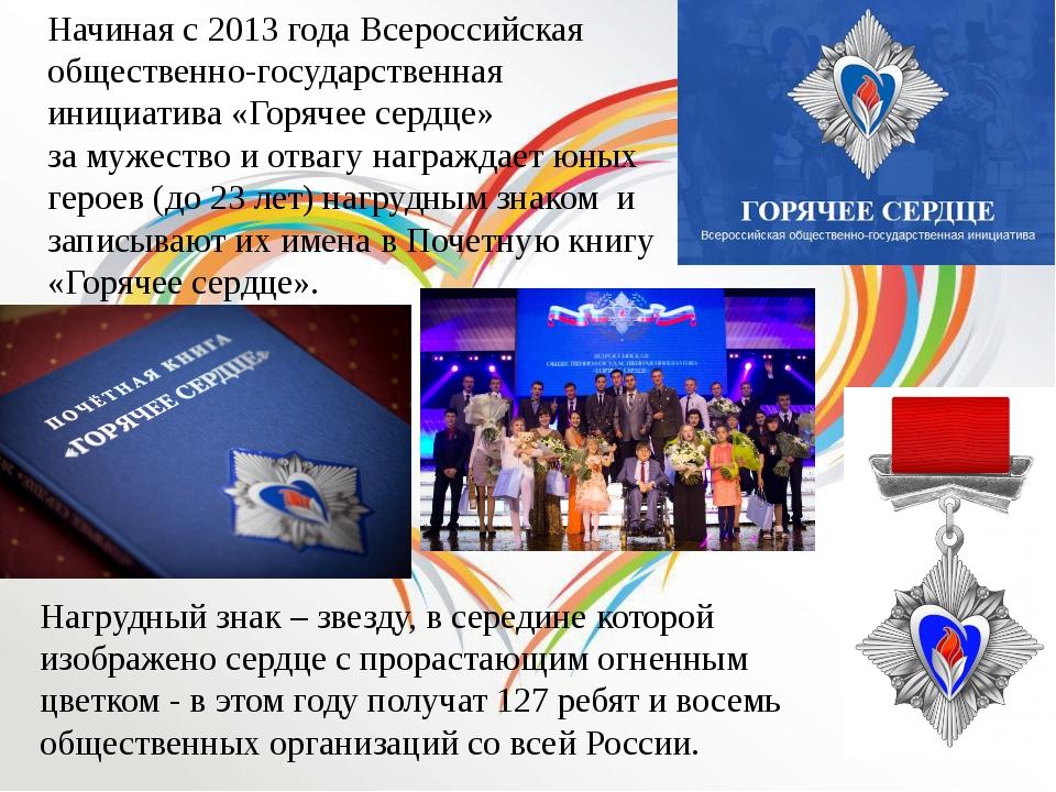 Начиная с 2013 года Всероссийская общественно-государственная инициатива «Го...
