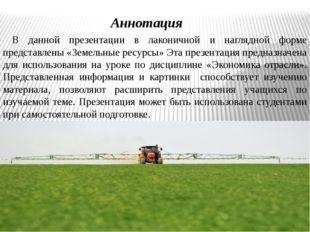 Аннотация В данной презентации в лаконичной и наглядной форме представлены «З