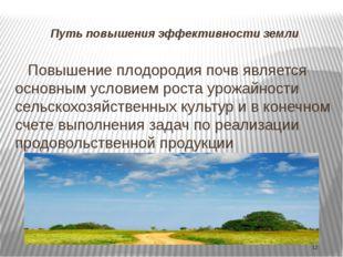 Домашнее Задание Минаков И.А Экономика сельского хозяйства. – М.: «КолосС» 20