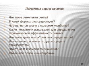 Список литература Бараев А.И. Экономика сельского хозяйства. – М.: «Эксмо», 2