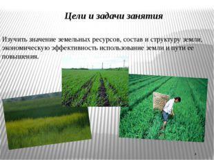 Отличие земли от других средств производства В отличие от средств производств