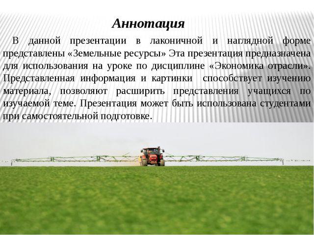 Аннотация В данной презентации в лаконичной и наглядной форме представлены «З...
