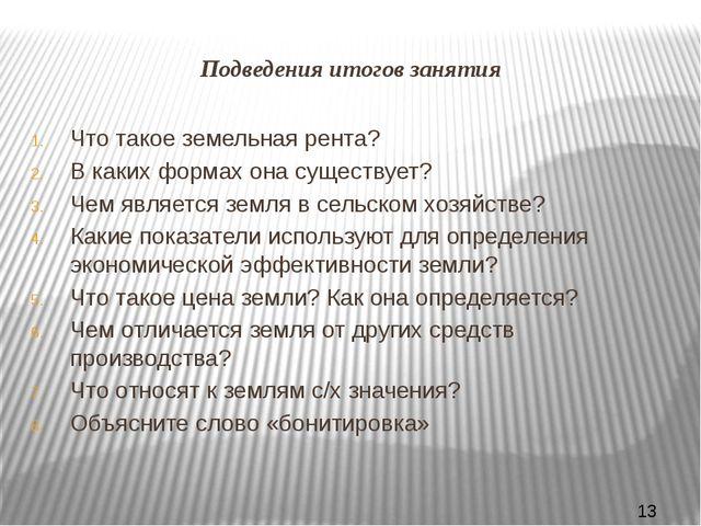 Список литература Бараев А.И. Экономика сельского хозяйства. – М.: «Эксмо», 2...