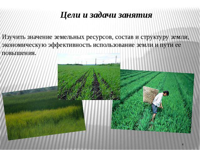 Отличие земли от других средств производства В отличие от средств производств...