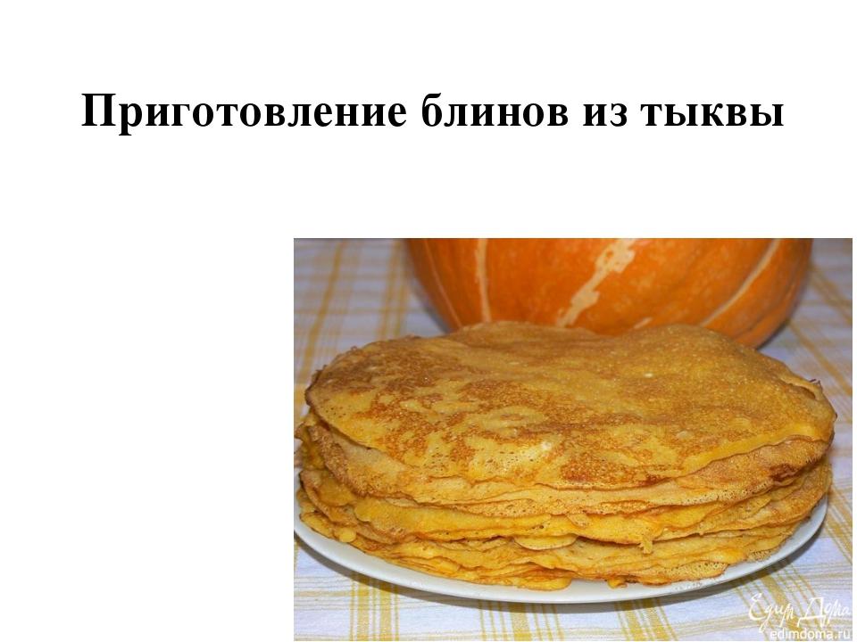 Приготовление блинов из тыквы