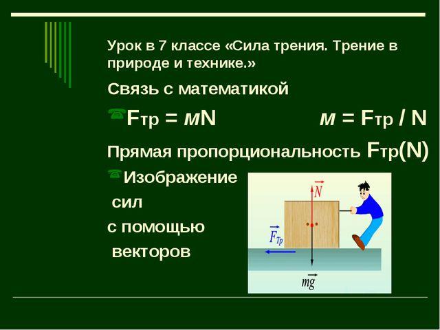 Урок в 7 классе «Сила трения. Трение в природе и технике.» Связь с математико...