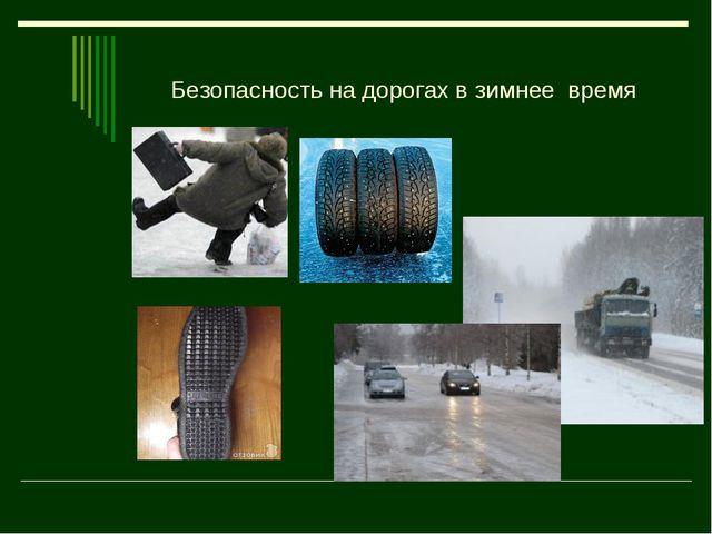 Безопасность на дорогах в зимнее время