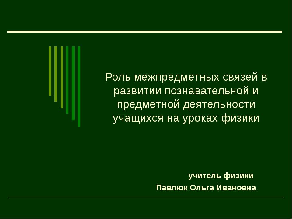 Роль межпредметных связей в развитии познавательной и предметной деятельност...