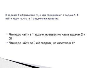 Что надо найти в 1 задаче, но известно нам в задачах 2 и 3? Что надо найти во