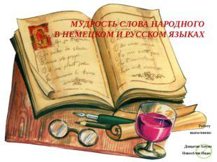 МУДРОСТЬ СЛОВА НАРОДНОГО В НЕМЕЦКОМ И РУССКОМ ЯЗЫКАХ Работу выполнили: Дощато