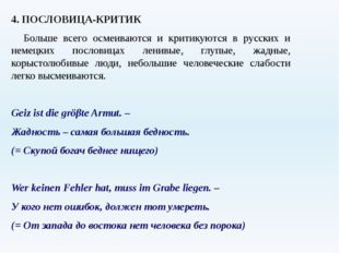 4. ПОСЛОВИЦА-КРИТИК Больше всего осмеиваются и критикуются в русских и немецк