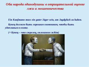 Оба народа единодушны в отрицательной оценке лжи и мошенничества Ein Kaufmann