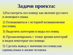 Задачи проекта: Рассмотреть пословицу как явление русского и немецкого языка