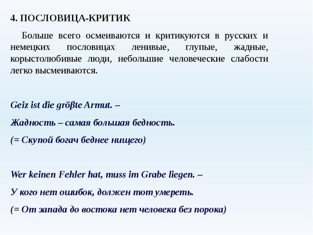 4. ПОСЛОВИЦА-КРИТИК Больше всего осмеиваются и критикуются в русских и немецк...