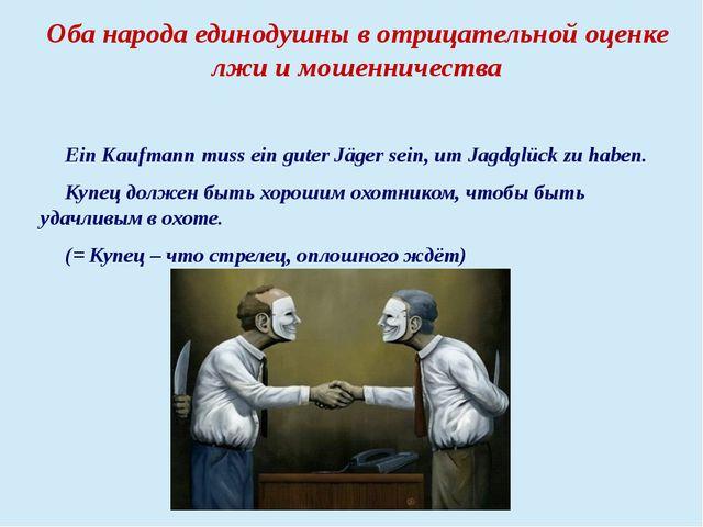 Оба народа единодушны в отрицательной оценке лжи и мошенничества Ein Kaufmann...