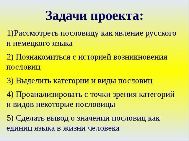 Задачи проекта: Рассмотреть пословицу как явление русского и немецкого языка...