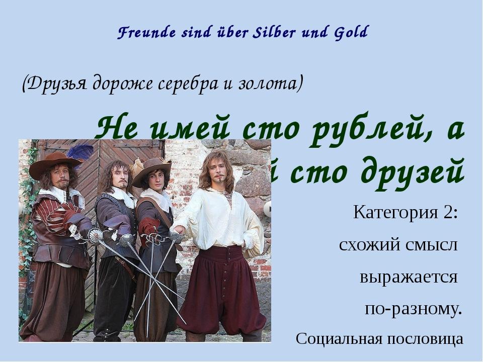 Freunde sind über Silber und Gold (Друзья дороже серебра и золота) Не имей ст...
