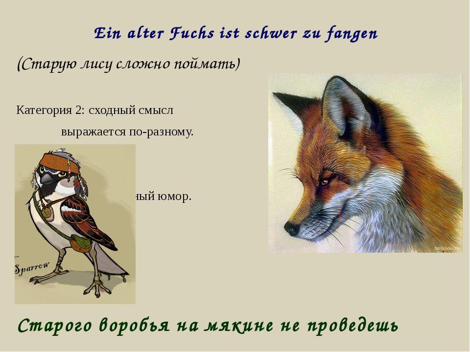 Ein alter Fuchs ist schwer zu fangen (Старую лису сложно поймать) Категория 2...
