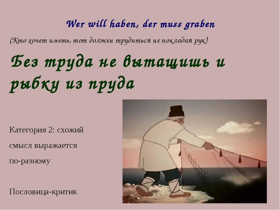 Wer will haben, der muss graben (Кто хочет иметь, тот должен трудиться не пок...