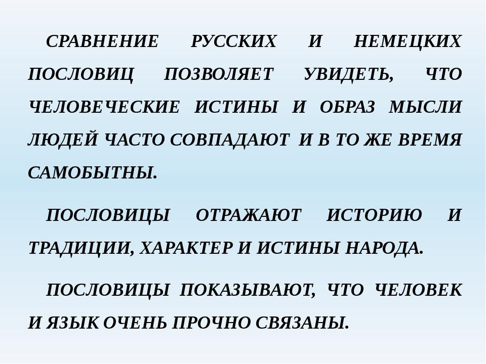 СРАВНЕНИЕ РУССКИХ И НЕМЕЦКИХ ПОСЛОВИЦ ПОЗВОЛЯЕТ УВИДЕТЬ, ЧТО ЧЕЛОВЕЧЕСКИЕ ИСТ...