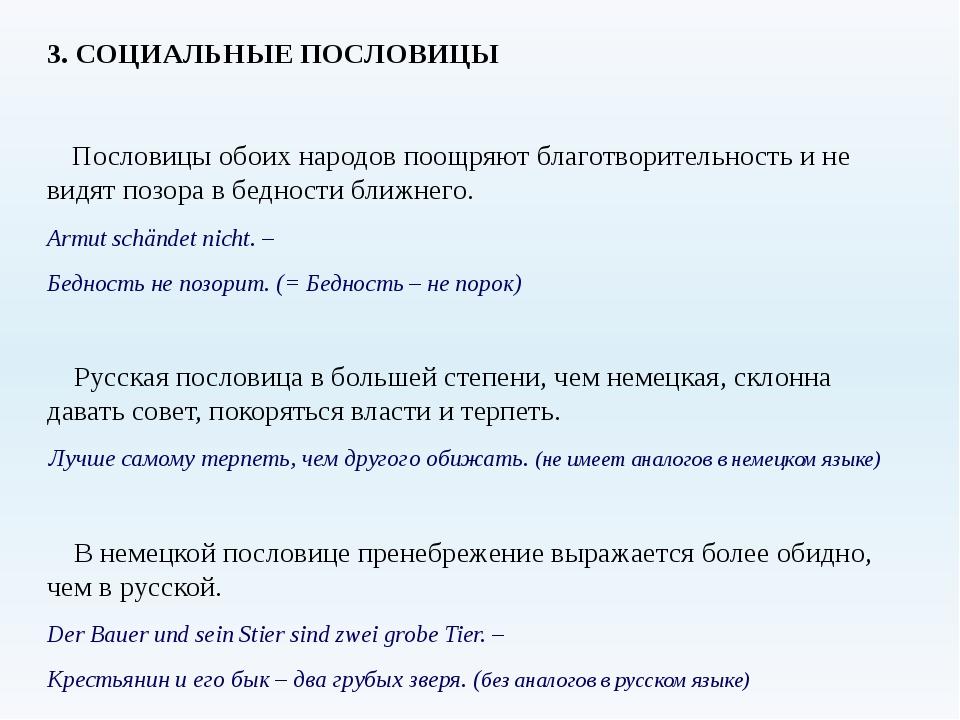 3. СОЦИАЛЬНЫЕ ПОСЛОВИЦЫ Пословицы обоих народов поощряют благотворительность...